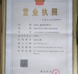 营业执照--广鑫养殖
