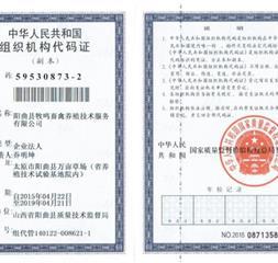 组织机构代码证--牧鸣农牧