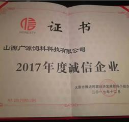 2017年诚信企业——德赢 尤文图斯赞助商vwin德赢网